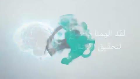 NPİSTANBUL Beyin Hastanesi Arapça Tanıtım Filmi